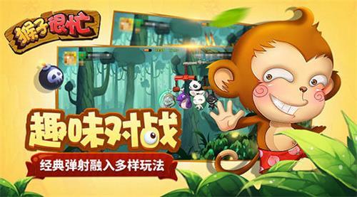 猴子很忙2