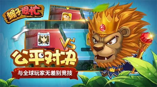 猴子很忙4