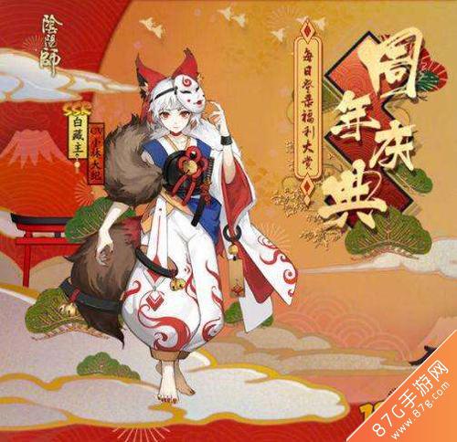 阴阳师二周年庆签到活动攻略2