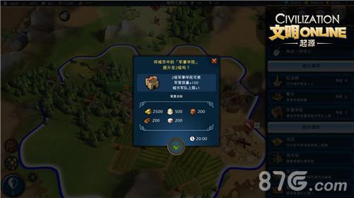 文明Online:起源5