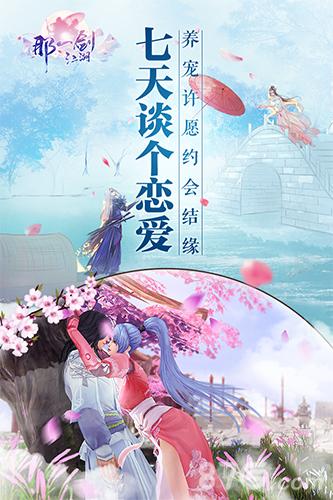 那一剑江湖截图2