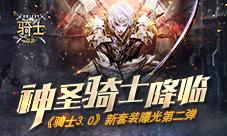 神圣骑士降临《骑士3.0》新套装曝光第二弹