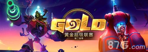 炉石传说黄金超级联赛第二赛季