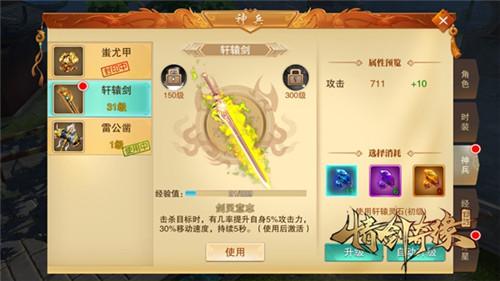情剑奇缘4