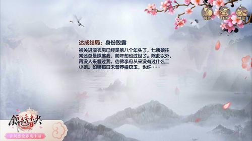 锦绣未央9