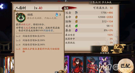 阴阳师人面树3