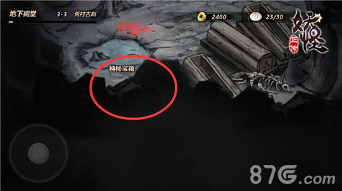 《妖怪正传》荒村古刹隐藏宝箱3