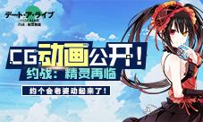 《约战:精灵再临》CG动画公开