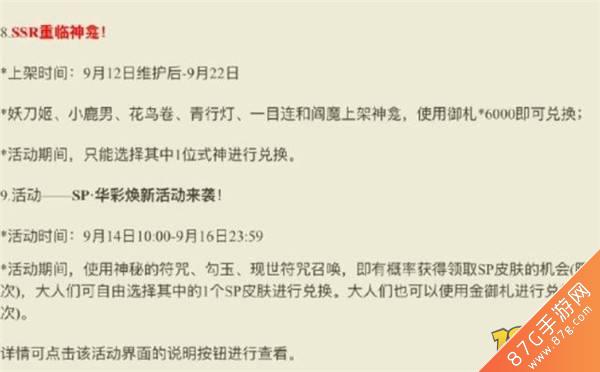 阴阳师周年庆神龛SSR回馈礼盒1