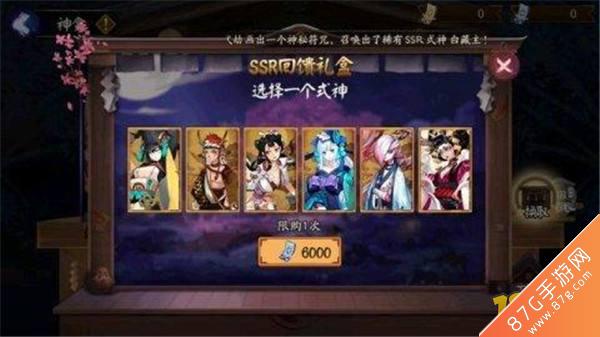 阴阳师周年庆神龛SSR回馈礼盒2