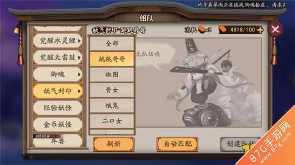 阴阳师周年庆神龛SSR回馈礼盒3