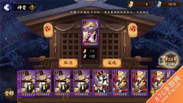 阴阳师周年庆神龛SSR回馈礼盒4
