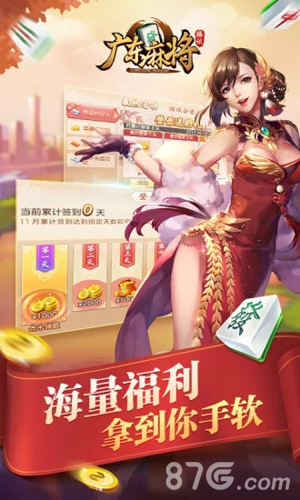 腾讯广东麻将1.5.1截图1