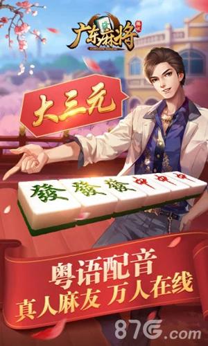腾讯广东麻将1.5.1截图4