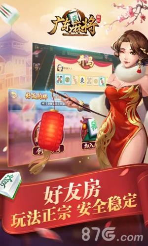腾讯广东麻将1.5.1截图3