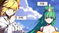 战姬少女宣传视频 娘化三国异世界之旅