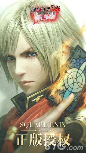 最终幻想:觉醒截图2