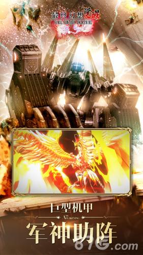 最终幻想:觉醒截图4