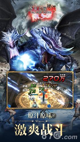 最终幻想:觉醒截图5