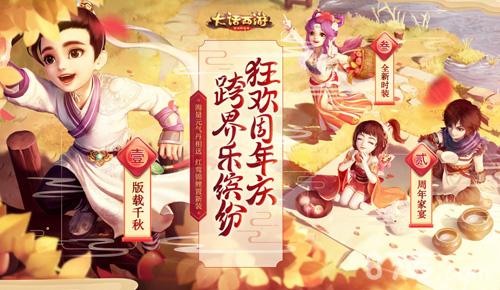 【 周年庆正式启幕】