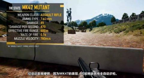 绝地求生刺激战场新枪MK47实战测评1