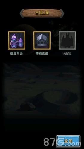 不思议迷宫神殿遗迹