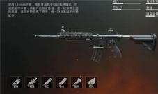 绝地求生刺激战场新手必备步枪推荐 新手步枪盘点