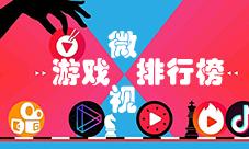 微视游戏云顶棋牌手机官网榜2018 微视上很火的小游戏推荐