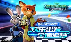 《疯狂动物城:赛车嘉年华》明日iOS欢乐首发