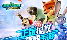 疯狂动物城赛车嘉年华宣传视频 迪士尼互动授权