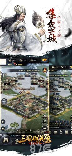 三国群英传:霸王之业截图4