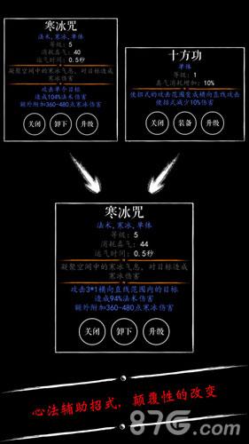 无限修仙截图3