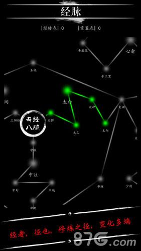 无限修仙截图4