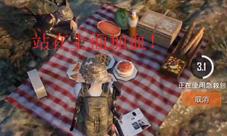 绝地求生刺激战场野餐点有什么用 野炊野餐作用介绍