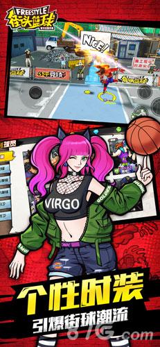 街頭籃球截圖3