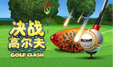 《决战高尔夫》安卓不计费删档测试9月20日开启