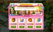 蛋糕和月饼齐飞《梦幻花园》周年庆版本活动揭秘