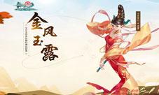 《劍網3:指尖江湖》精彩玩法快閃