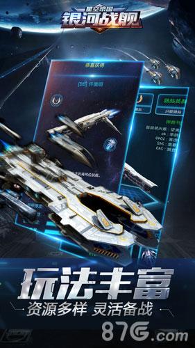 银河战舰游戏截图