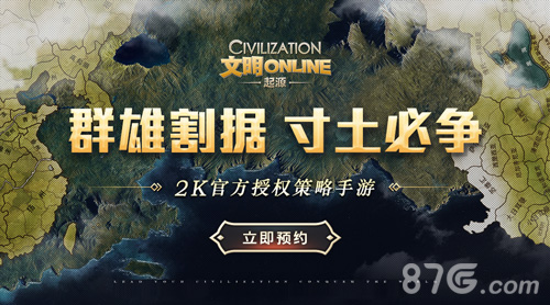 群雄割据寸土必争《文明Online:起源》预约开启