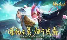 《神都夜行录》全平台上线 网易新概念妖灵手游