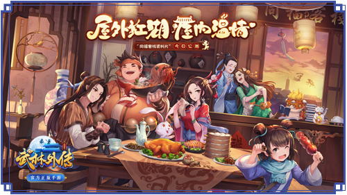 《武林外传月博首页登录》同福客栈资料片今日公测