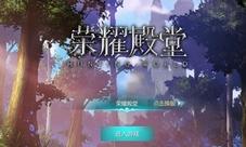 《荣耀殿堂》评测:良心国产MMO手游