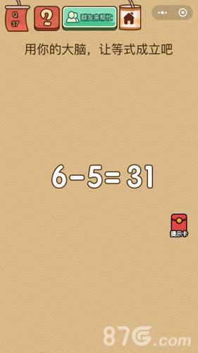 微信脑力大乱斗X第37关怎么过 让等式成立答案
