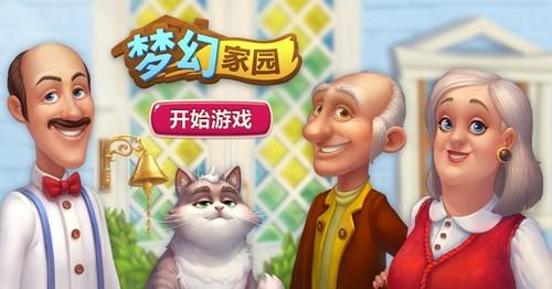 """《梦幻家园》上线国庆版本 悠悠长假有""""家""""才完美"""