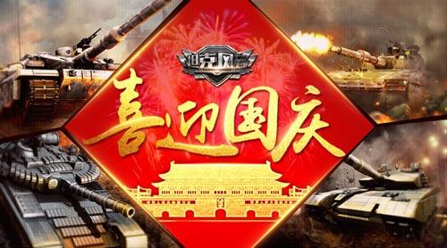 国庆福利来《坦克风云》战火不停齐欢乐