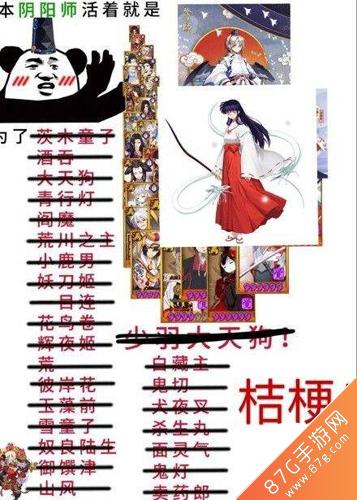 阴阳师新SSR桔梗上线4