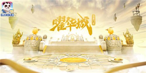 普天同庆 神武3手游国庆活动欢乐上线