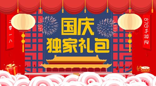 国庆节礼包宣传图