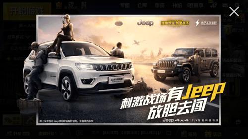 钱柜娱乐刺激战场联动Jeep1